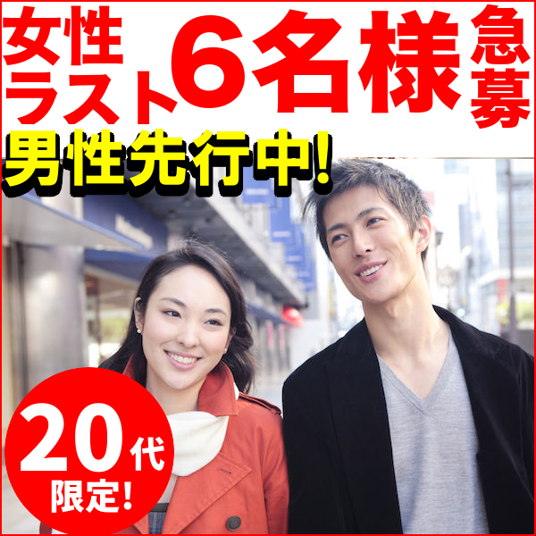 第62回 20's☆若者コン@仙台