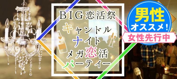 BIG恋活パーティー熊本