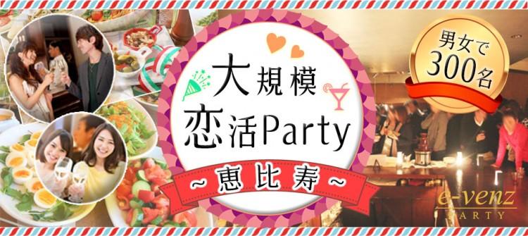 第43回 恵比寿で300名規模の恋活パーティー☆