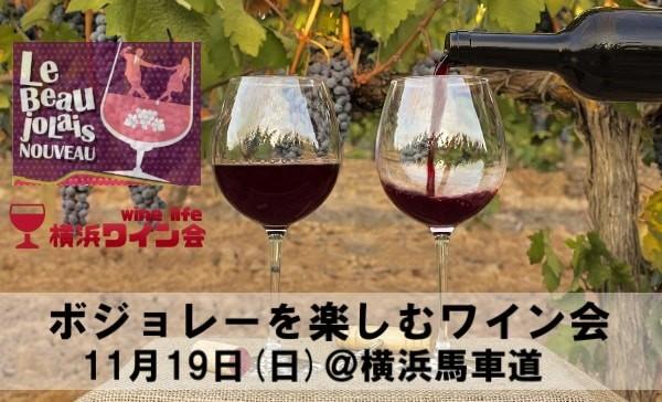 第9回 ボジョレーを楽しむワイン会@横浜馬車道