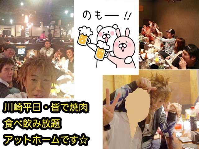 8.15川崎平日に焼き肉食べ飲み放題