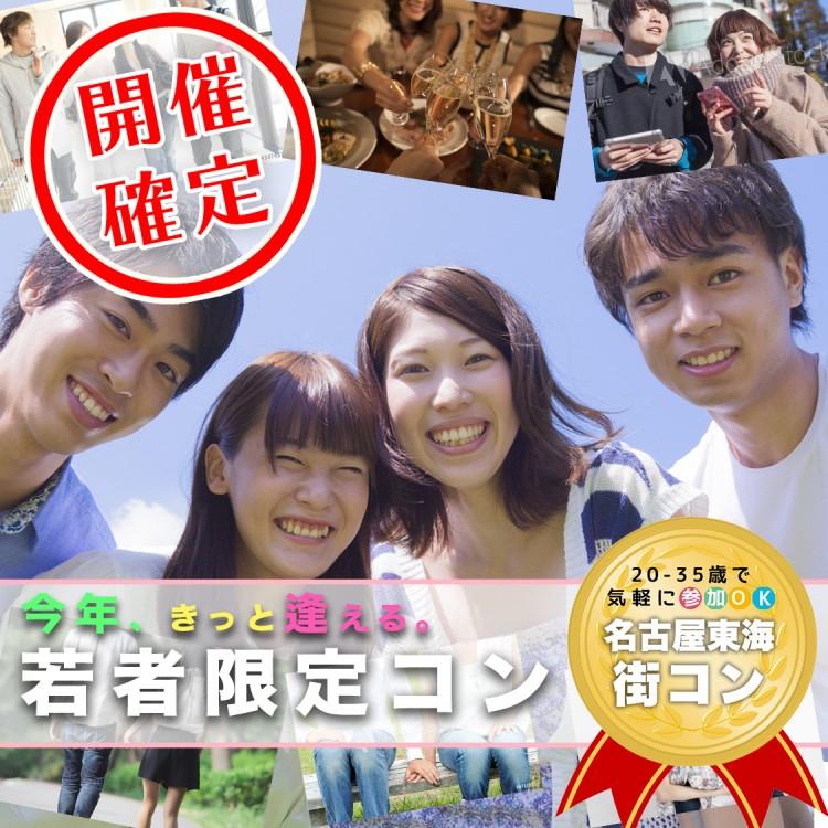 若者限定夜街コン松江