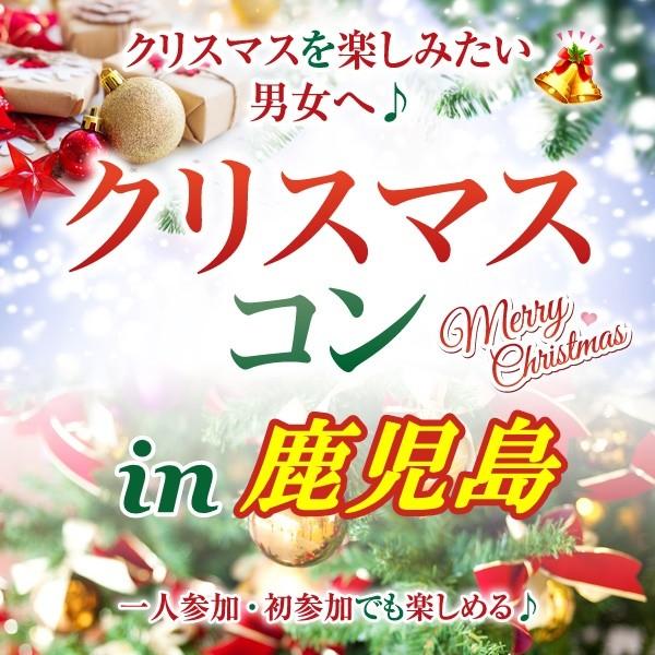 第2回 クリスマスコンin鹿児島