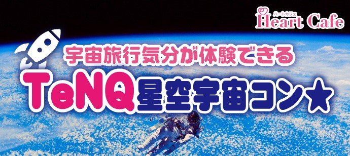 TeNQ宇宙旅行気分が体験できる宇宙コン