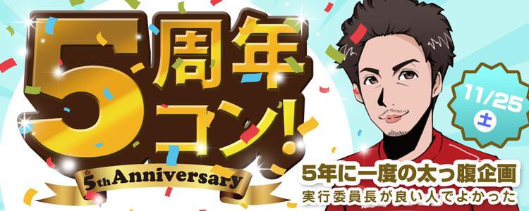 第368回 プチ街コン【5周年記念の特別編】