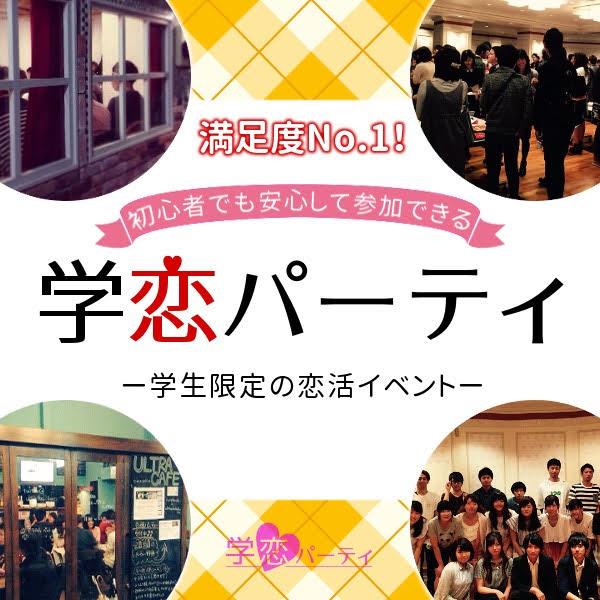 ≪ランチ×学生限定≫学恋パーティーin名古屋