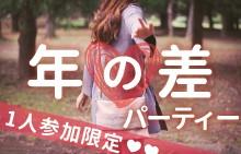 赤坂街コンシェル1人参加×年の差