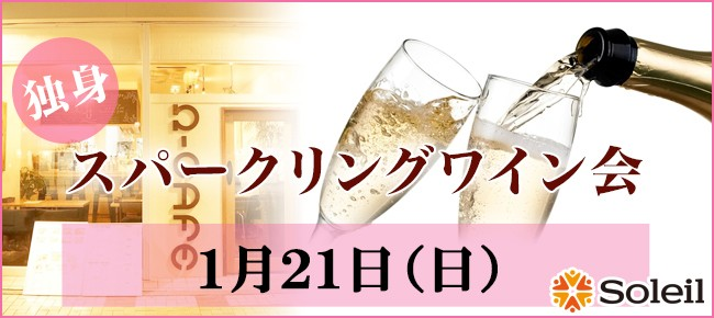 独身スパークリングワイン会 @横浜桜木町