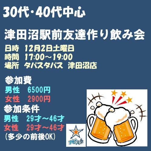30代・40代津田沼駅前友達作り飲み会