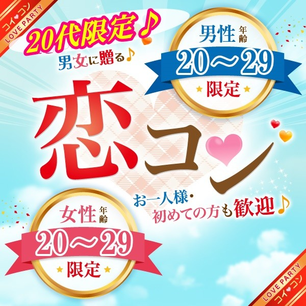 第24回 恋コン@鹿児島~20代限定編~