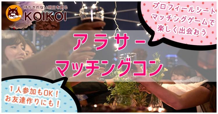 アラサーマッチングコン in 新潟