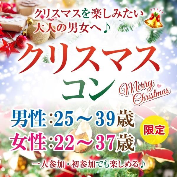 第1回 平日夜のクリスマスコンin川越~大人編~