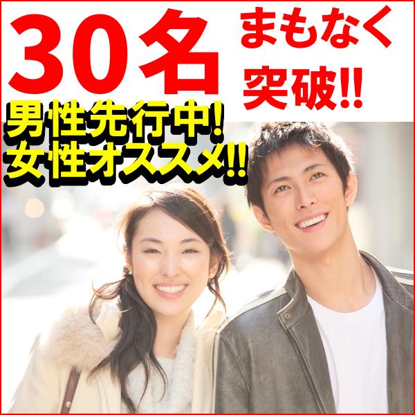第54回 Xmasカジュアル恋活コン@松本