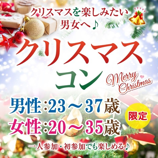 第2回 クリスマスコンin本厚木~ちょっと年の差