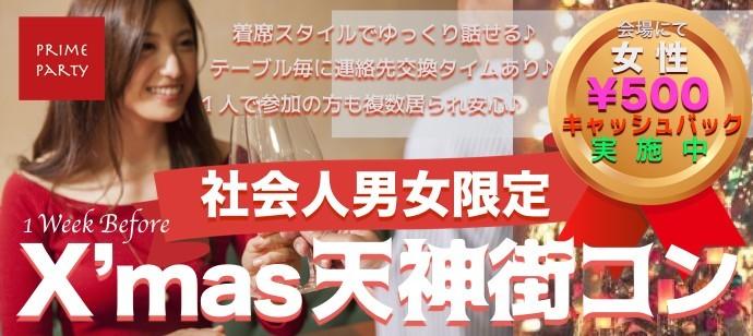 1Week Before クリスマスコン