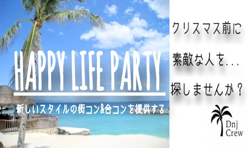 ☆HAPPY LIFE PARTY大宮☆