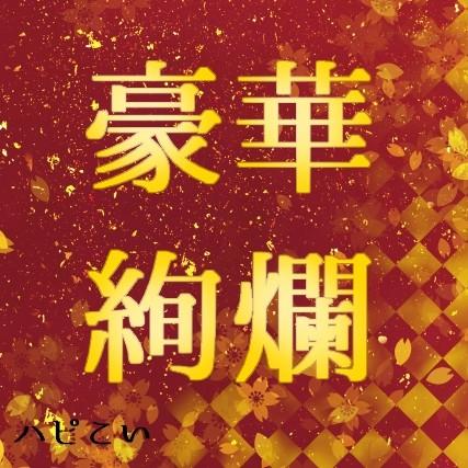 梅田コン 6周年大感謝祭!!