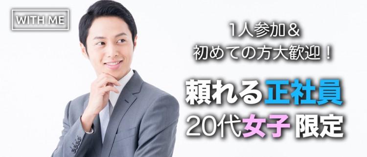第15回 頼れる正社員×20代女子★恋活パーティ