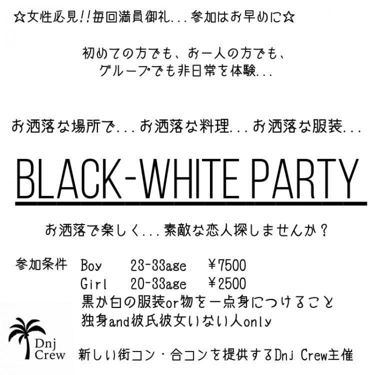 第1回 Black-White Party宇都宮