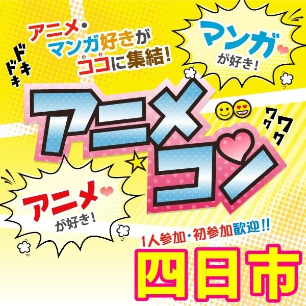 第1回 同世代のアニメコン@四日市
