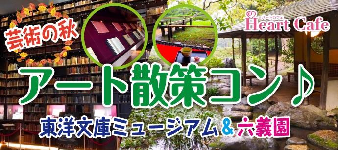 東洋文庫ミュージアム&六義園庭園巡りコン