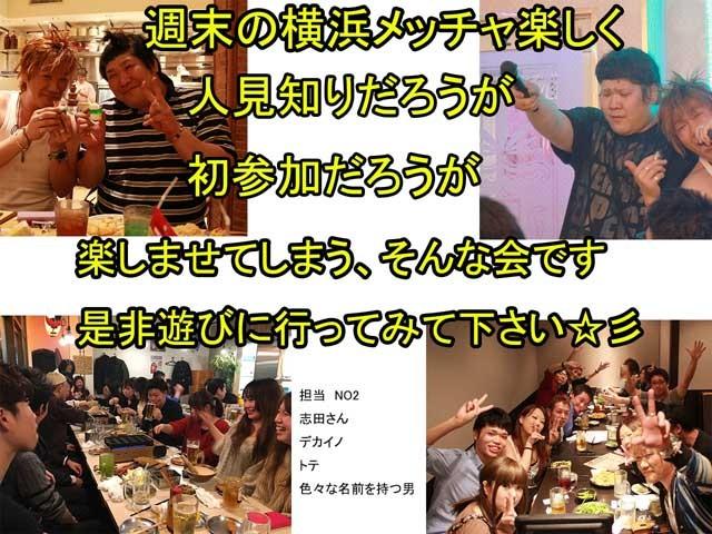 横浜12.16皆で楽しく出来るイベント