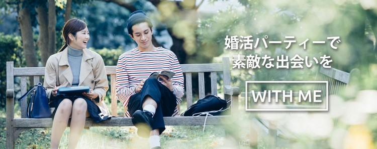 With Me 事業部