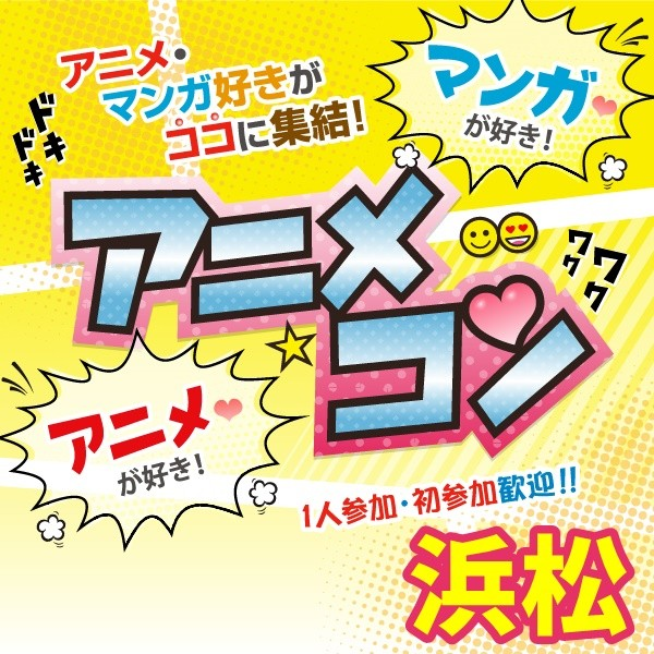第2回 同世代のアニメコン@浜松
