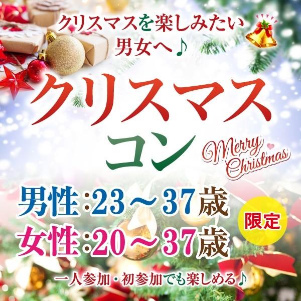 第1回 平日夜のクリスマスコンin尾張一宮~年差