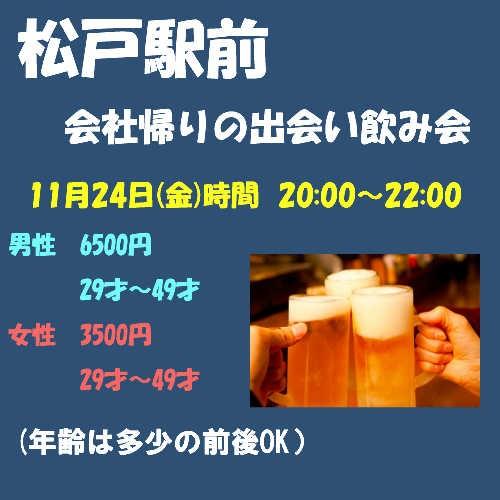 松戸駅 友達作り飲み会