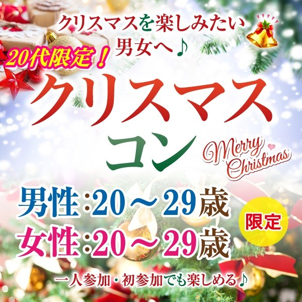 第1回 クリスマスコンin福島~年の差編