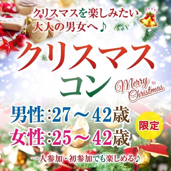 第1回 平日夜のクリスマスコンin小山~大人編~