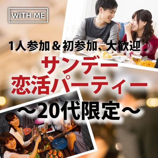 第13回 恋したい20代限定★サンデー恋活パーティ