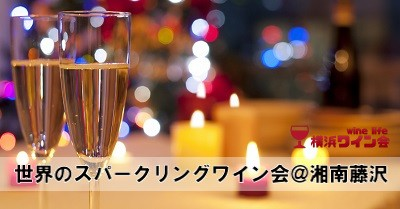世界のスパークリングワイン会@湘南藤沢