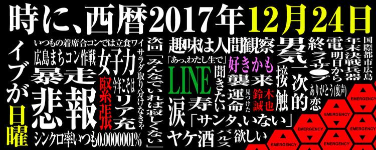 第376回 プチ街コン【クリスマスパーティー】
