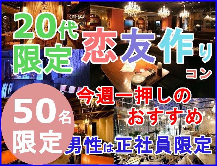 20代限定恋友作りコンin福山