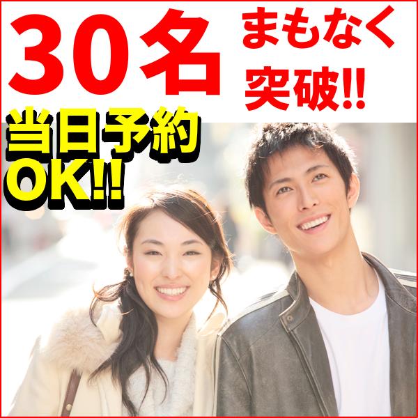 第37回 『誠実男子』&『甘えた女子』コン@水戸