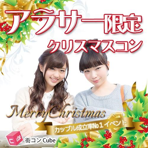アラサークリスマスコンin秋田