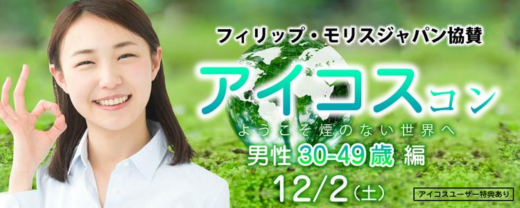 第370回 プチ街コン【アイコスコン☆30-49歳】