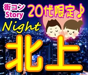 20代限定コン@北上(6.2)夜開催