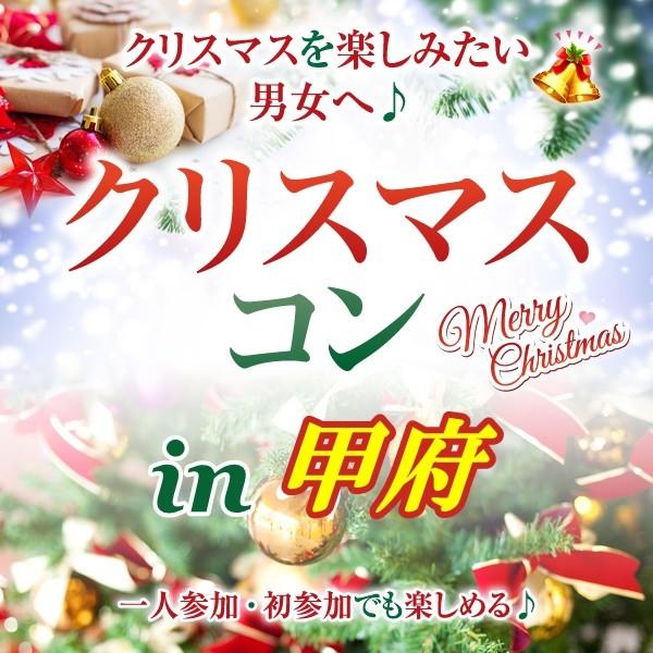 第2回 クリスマスコンin甲府