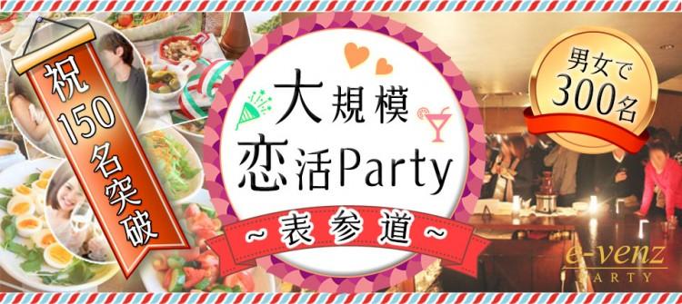 第49回 表参道で300名規模の恋活パーティー☆