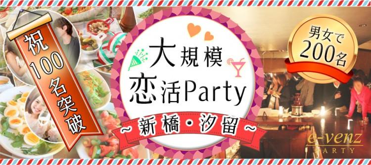 第42回 新橋・汐留で200名規模の恋活パーティー