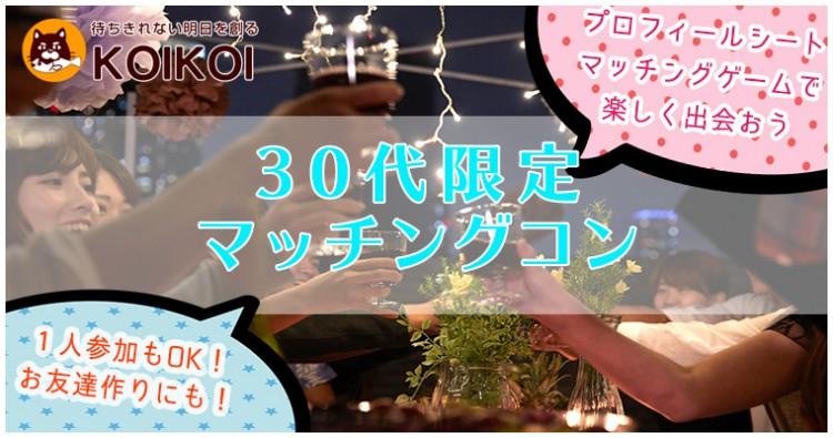 30代限定マッチングコン 愛媛/松山