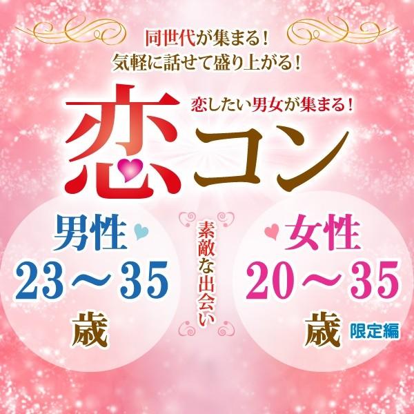 第15回 恋コン@鳥取~ちょっと年の差編~