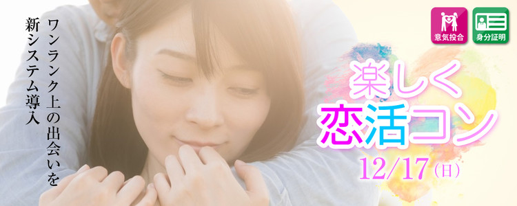 第375回 プチ街コン【楽しく恋活編】