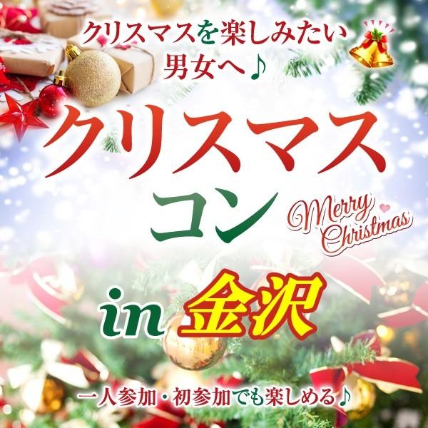 第3回 平日夜のクリスマスコンin金沢