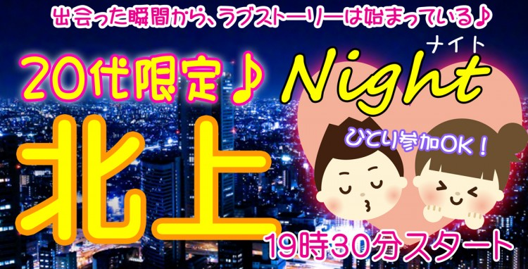 20代限定コン@北上(7.15)夜開催