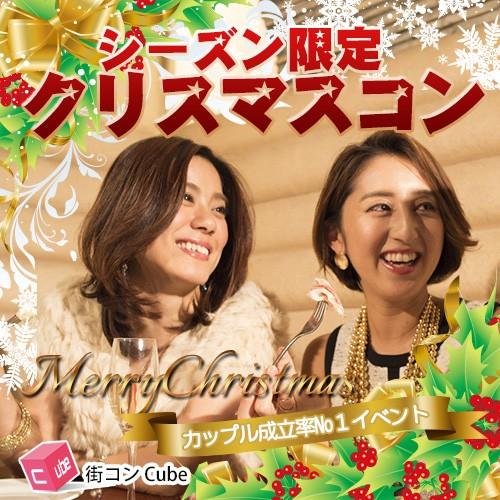 クリスマスコンin徳山