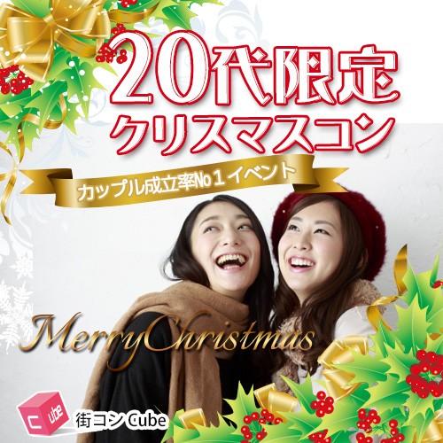 20代クリスマスパーティーin津